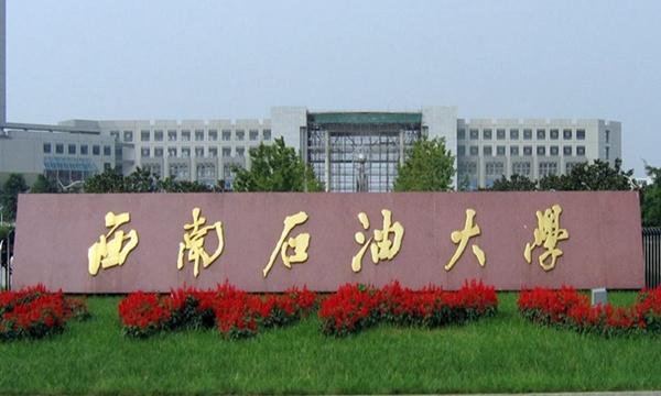 西南石油大学是新中国创建的第二所石油本科院校,是一所中央与地方共建、以四川省人民政府管理为主的高等学校。2013年,学校入选国家中西部高校基础能力建设工程,成为入选该工程的100所高校之一。20世纪50年代中后期,我国石油工业相当落后,远远不能满足国家建设的需要,引起党和国家高度关注,毛泽东主席亲临四川隆昌气矿视察,中共中央总书记邓小平亲自主持四川油气田勘探开发。1958年3月,位于南充东观、广安武胜、遂宁大英的三口探井喷出高产油流,震动全国,石油工业部部长余秋里将军坐镇南充,打响了川中石油大会战。为