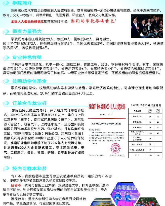 2017年淮南职业技术学院分类考试招生简章