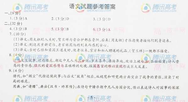 安徽2010年高考语文答案1